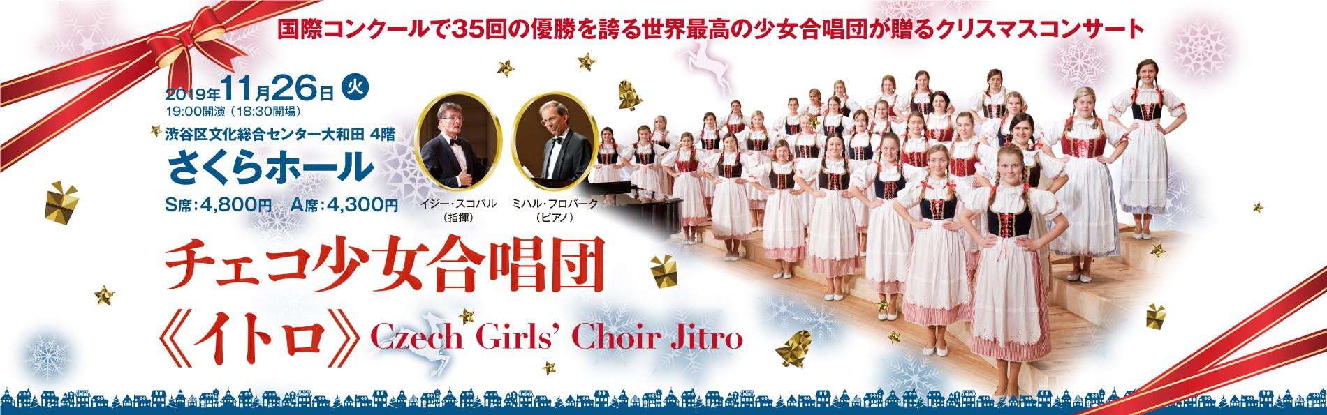 チェコ少女合唱団イトロ