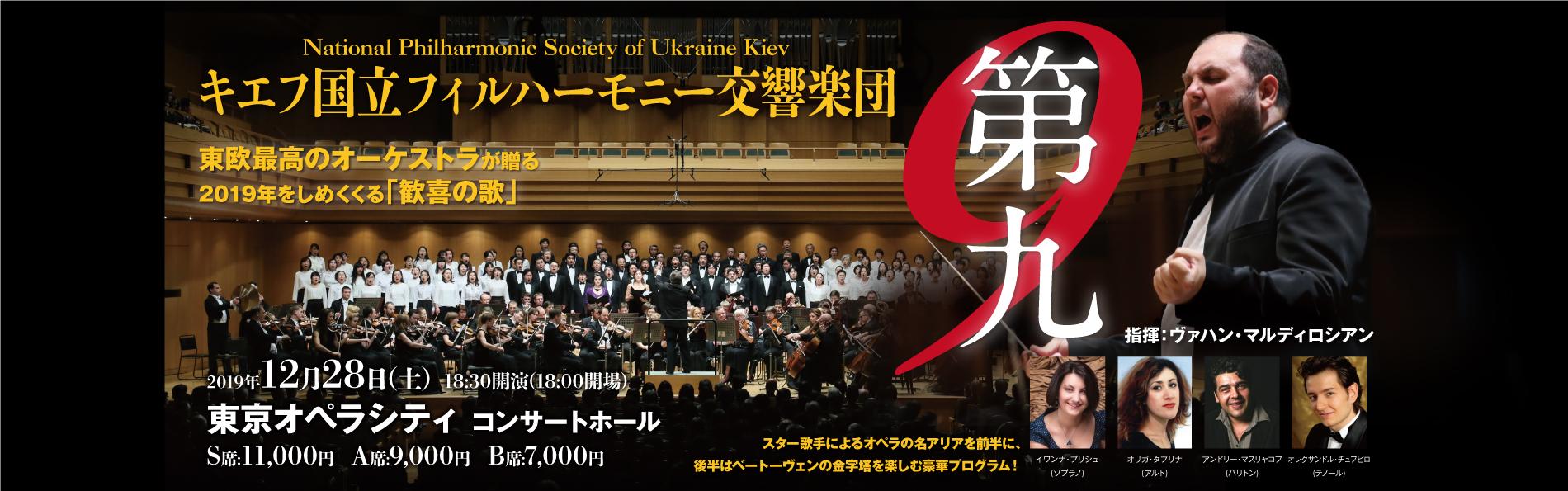 キエフ国立フィル交響楽団